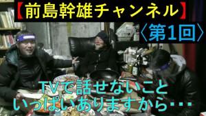 前島チャンネル第1回サムネ