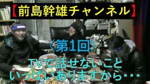前島チャンネル第1回サムネ(2)