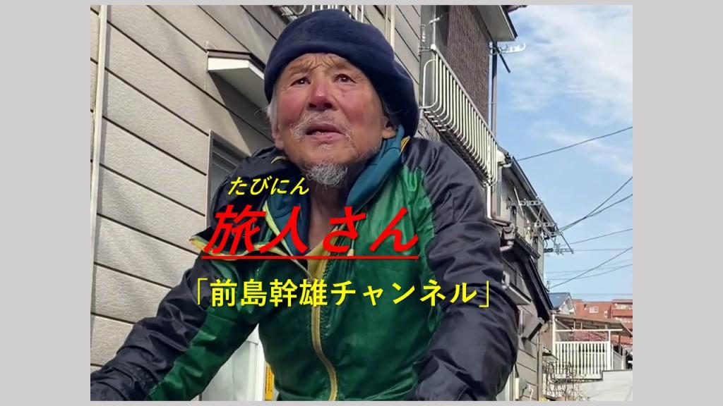 前島chチャンネルサムネ(1)
